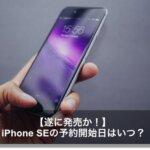 新型iPhone SEの日本国内における予約開始日はいつ?徹底予想!