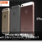 iPhone SEに乗り換えならau/ソフトバンク/ドコモのどれが安い?