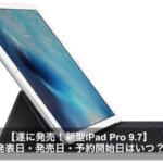【最新情報】9.7インチiPad Proの発売日と発表日、予約開始日はいつ?