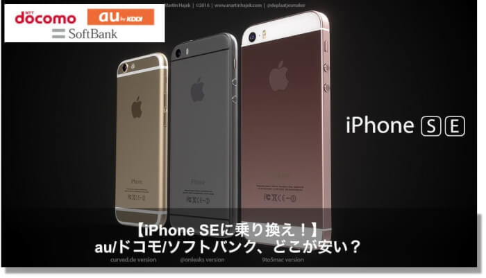 iphone se011