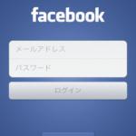 【簡単】iPhone/スマホでFacebookにログインする方法手順とは?