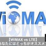 無制限ポケットWifiのWiMAXとLTEの違いとは?徹底比較2017年版!