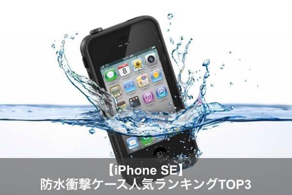 iphone防水-1