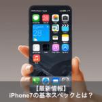 【最新リーク情報】iPhone7/Plus/Proの新しいスペック機能まとめ!