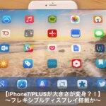 【最新情報】iPhone7/PLUSの大きさはフレキシブルディスプレイ搭載?