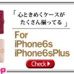 【最新】iPhone5s/SEのおすすめ手帳型ケース人気ランキングTOP10