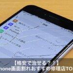 【最安】iPhone画面割れ修理店舗おすすめ比較ランキングTOP3!