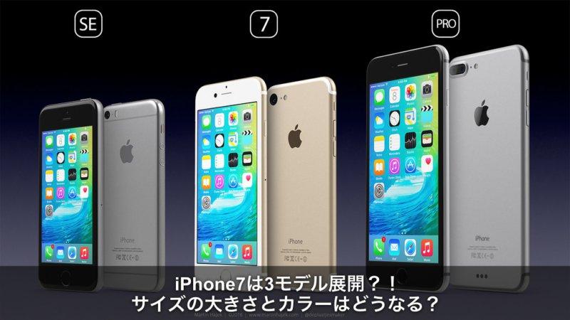 iphone7 pro