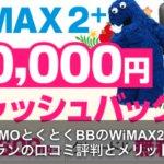 GMOとくとくBB WiMAX2+ギガ放題プランの評判とメリットデメリット!