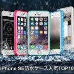 iPhone5s/SE対応!最強防水ケースおすすめ人気ランキング2016年版。