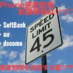 通信速度が遅いっ!iPhoneの制限解除日はいつ?au/softbank/docomo