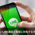 【最新2016年版】気づかないLINE通話の着信に対処する4の方法とは?
