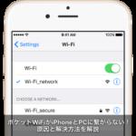 無制限ポケットWifiがiPhone/パソコンに繋がらない原因と対処方法!