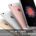 【iPhone5s編】バックアップのやり方を初心者でも分かりやすく解説!