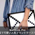 MacBook Proのおしゃれでかわいい人気ブランドケースカバーTOP10!