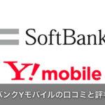 ソフトバンク無制限ポケットWifiのワイ(y)モバイル口コミ評判とは?
