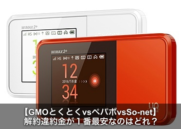 wimax 新機種