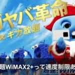 無制限ポケットWifiギガ放題WiMAX2+は速度制限がある?仕組みとは!
