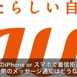 auのiPhone/スマホで着信拒否されたらメッセージ通知はどうなる?