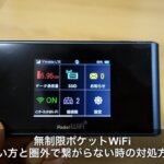 無制限ポケットWifi(WiMAX)の使い方と圏外で繋がらない時の対処法!