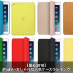 【最新2017】iPad Airのおしゃれケース人気おすすめランキングTOP10