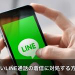 【最新2017年版】気づかないLINE通話の着信に対処する4の方法とは?