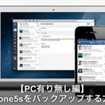 【パソコン有無編】iPhone5sのバックアップ方法とは?