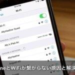 【最新】自宅でiPhoneとwifiが繋がらない原因と対処方法とは?