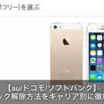 【初心者】iPhone5sのSIMロック解除方法を解説!au/docomo/softbank