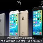 【新型2016】iPhone7の本体サイズの大きさやカラーデザインは何色?
