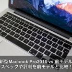 【新型2016】Macbook Proのスペックと評判を前モデルと比較!