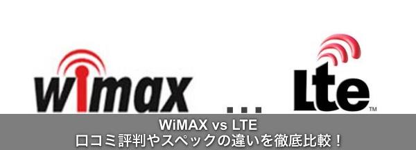 wimax lte