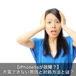 【最新】iPhone5sが充電できない場合の対処方法と修理料金相場は?