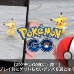 遂に日本上陸!ポケモンGO プレイ前にゲットしたい便利なグッズ8選。