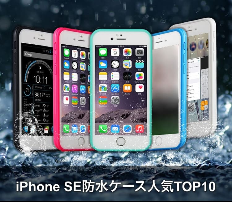 iphone se 防水