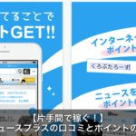 iPhone検索ニュースプラスアプリの口コミとポイントの貯め方とは?