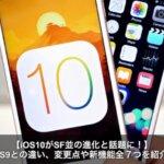 【最新】iOS10とiOS9の違いを比較!新機能や変更点7連発まとめ。