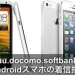iPhone/Androidスマホの着信拒否設定方法!au/ドコモ/ソフトバンク編