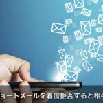 iPhoneのショートメールSMSを着信拒否すると相手にバレるの?