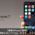 【iPhone7】発売予約開始日はいつ?ドコモ/au/ソフトバンクで比較!