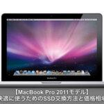 Macbook Pro 2011のSSD交換方法と価格や相性について。