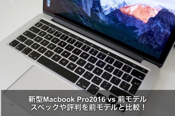 macbook pro2016
