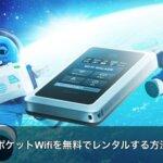 無制限ポケットWifi(WiMAX)を無料で15日間レンタルする裏技とは?