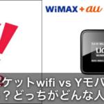 auポケットWifiとソフトバンクワイ(y)モバイルは無制限?月額料金比較