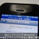 iPhoneでデザリングできない原因と解決方法とは?au/ドコモ/softbank