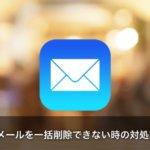 iPhoneのメールを一括削除できない場合の対処方法とは?