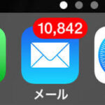 【最新】iPhoneのメールを拒否できない原因と対処方法とは?
