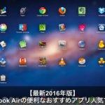 【最新2017】Macbook Airのおすすめ便利アプリ人気ランキング!