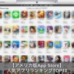 【2016】アメリカ版App storeランキング上位5つのゲームをレビュー!