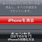 【3分でわかる】iPhone5sの初期化方法を徹底解説!